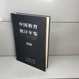 中国教育统计年鉴 2008 【精装】【一版一印 9品-95品+++ 正版现货 自然旧 多图拍摄 看图下单】