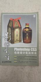 影像圣堂Photoshop CS3包装设计实战技法