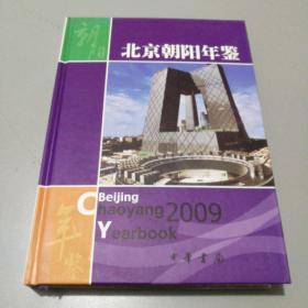 北京朝阳年鉴2009