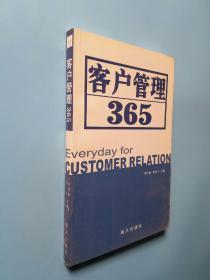 客户管理365