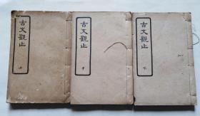 民国线装书:古文观止(上中下)