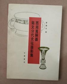 正版图书 西周青铜器铭文分代史征器影集 实物图 1993年一版一印