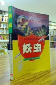 乱步惊险侦探小说集:妖虫(一版一印)