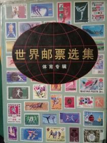 世界邮票选集(体育专辑)