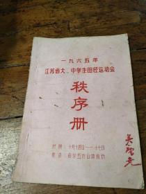 1965年江苏省大、中学生田径运动会秩序册
