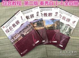 新世纪大学英语综合教程 秦秀白 第二版学生用书1234  上海外语教育出版社 一套4本