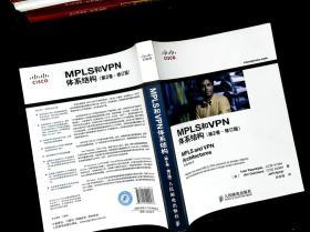 MPLS和VPN体系结构(第2版·修订版)