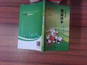 广州市民健康读本...--..