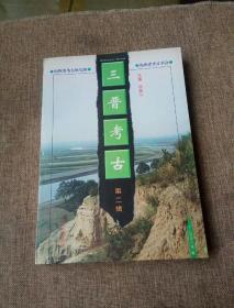 三晋考古(第二辑)