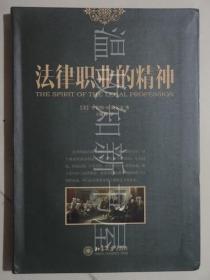 法律职业的精神 (近十品)  (正版现货)