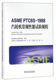 ASME PTC6S-1988汽轮机常规性能试验规程