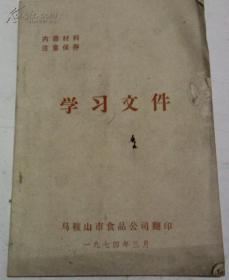 文革书籍:学习文件(毛主席关于养猪的信及批示)1974年三月
