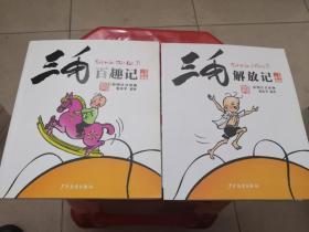 三毛故事集锦《百趣集》《解放集》2册