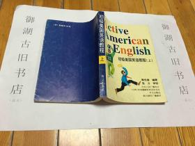 初级美国英语教程 上册