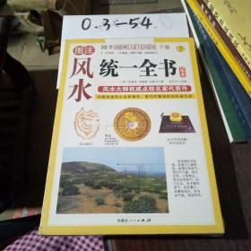 地理人子须知下卷3 图注 统一全书