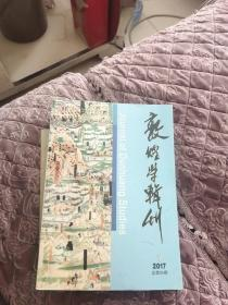 敦煌学辑刊2017年1总95期