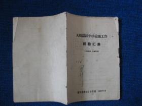 大战钢铁中学校团工作经验汇集(1958)