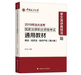 2019司法考试国家法律职业资格考试通用教材.第六册