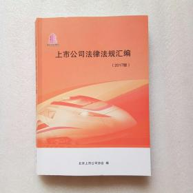 上市公司法律法规汇编 2017版