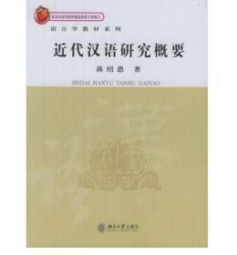 近代汉语研究概要