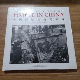 中国百姓生活的影像