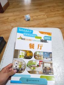 家居色彩搭配与材料注释1600例:餐厅