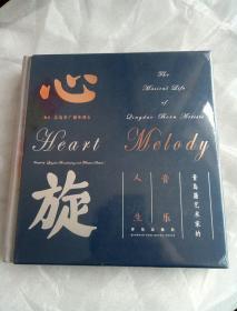 心旋  ——青岛籍艺术家的音乐人生
