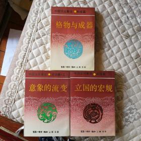 意象的流变,立国的宏规,格物与成器,共三册。