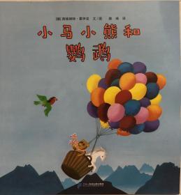 尾单正品中文绘本平装小马小熊和鹦鹉