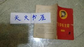万岁毛主席歌曲集 有毛像林题词 书籍最后几页缺失  品相如图