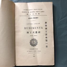 1912年 版 辣丁文规范《汇学辣丁读本》第一册(无封面封底)