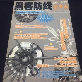 黑客防线2000-2001精华本