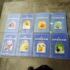 世界童话名著连环画 (全八册) 正版