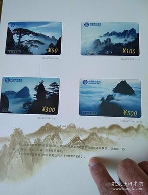 (中国移动通信业务卡)纪念册