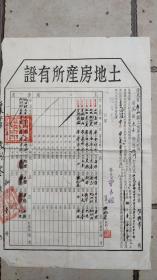 新中国地契房照-----1953年广东省台山县人民政府