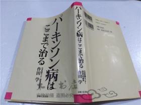 原版日本日文书 パ―キンソン病はここまで治る 作田学 株式会社主妇と生活社 1999年3月 32开软精装