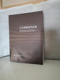 土石坝新技术应用