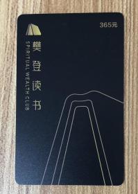 樊登读书 樊登读书VIP年卡(可抵扣本店50元以下图书)