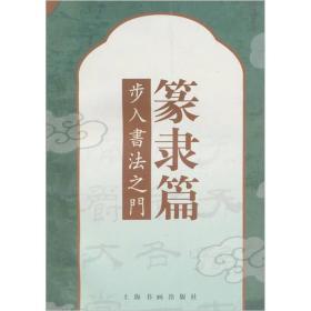 步入书法之门--篆隶篇 [华人德 ] 上海书画出版社 9787806359907