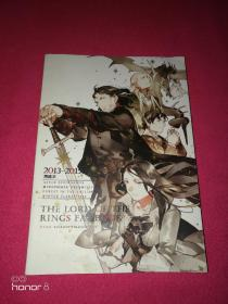 THE LORD OF THE RINGS FANBOOK 2013-2015(漫画 铜版纸彩印)