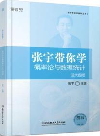 张宇带你学概率论与数理统计·浙大四版