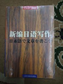 新编日语写作