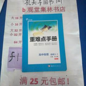 重难点手册:高中物理(选修3-1 RJ 创新升级版)