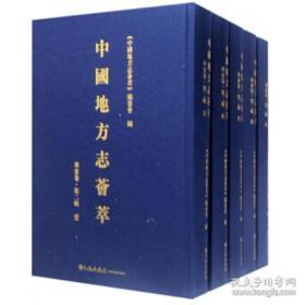 中国地方志荟萃 西北卷 第三辑(16开精装 全12册)