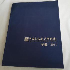 中国文化遗产研究院  年报2011