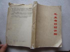 毛主席诗词讲解(内部参考)   1968年长春(32开400多页厚册、有毛主席手书、原文、   诗词讲解、革命遗迹图片 )【缺封底、内页完整】