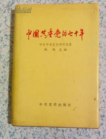 中国共产党的七十年 胡绳主编 精装 91年一版一印 85品 正版 包邮