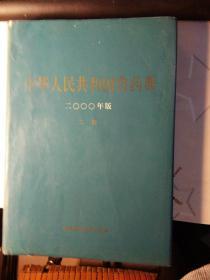 中华人民共和国兽药典  二000年版  第二部