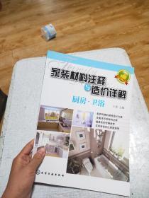 家装材料注释与造价详解:厨房·卫浴