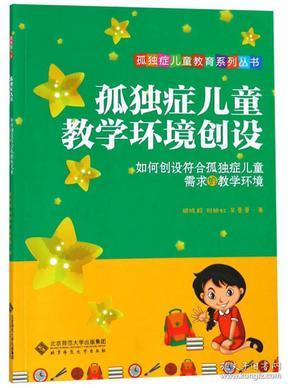 孤独症儿童教学环境创设